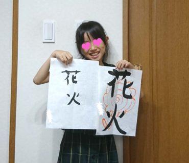 子どもの成長にびっくりしたレッスン/鎌倉市長谷の書道教室