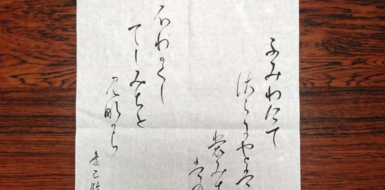 臨書の課題/鎌倉市長谷の書道教室