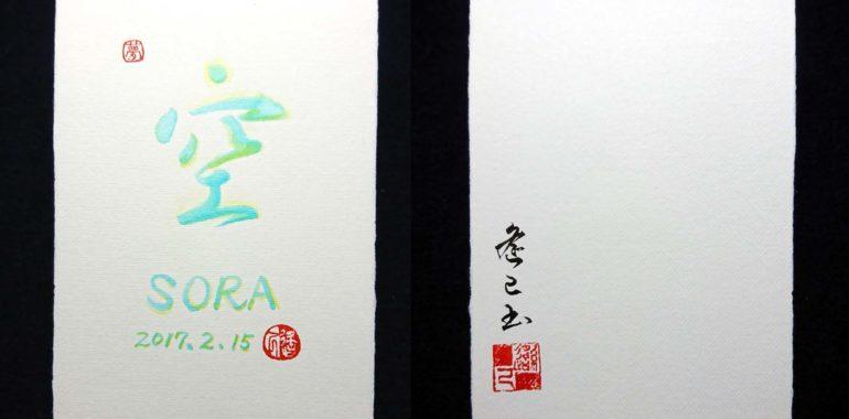 葉書サイズの可愛らしい命名書【葉書サイズ】鎌倉市長谷の書道教室