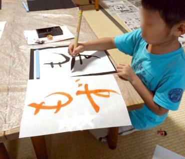 筆で書くことを楽しんでもらえたかな?【学童での書道教室】鎌倉市長谷の書道教室