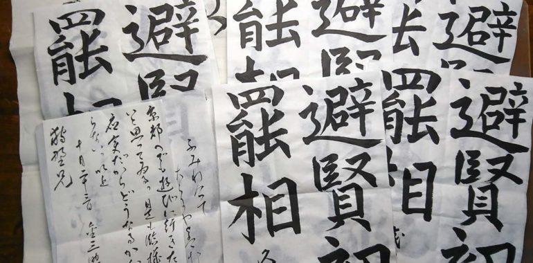 競書9月号の課題が出揃いました!/鎌倉市長谷の書道教室