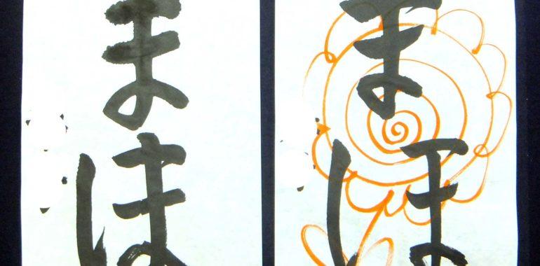 筆で書くと、見たことのない平仮名が・・・/鎌倉市長谷の書道教室