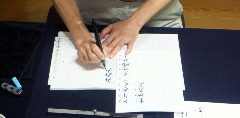 筆ペンも文字の大きさによって、毛先の太さや硬さを変える/鎌倉市長谷の書道教室