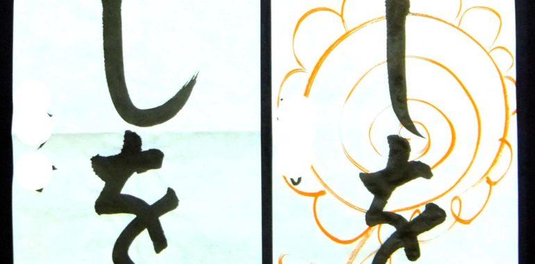 「し」は最後を上にハラわない/鎌倉市長谷の書道教室