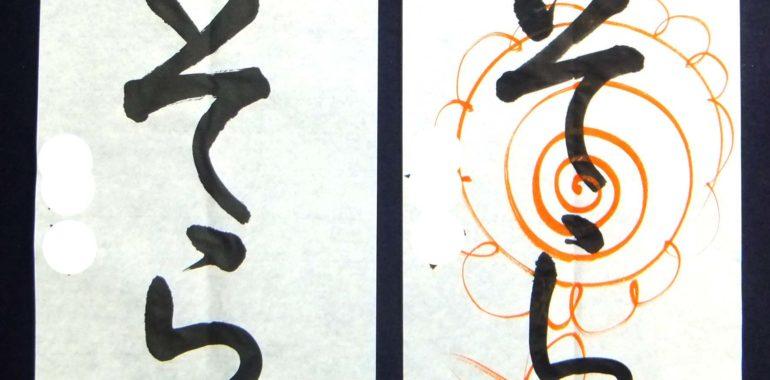「ら」は2画目の位置に気を付けて縦長に/鎌倉市長谷の書道教室