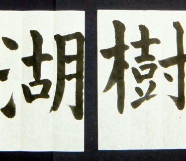 学校の書写の課題もレッスンで出来ます/鎌倉市長谷の書道教室