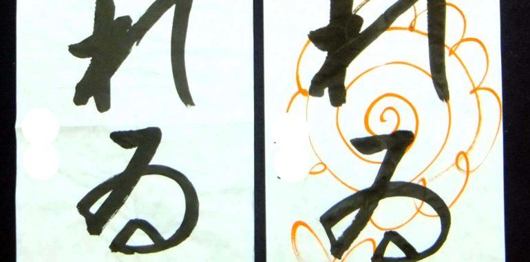 「れ」の最後のハライは上?それとも下?/鎌倉市長谷の書道教室