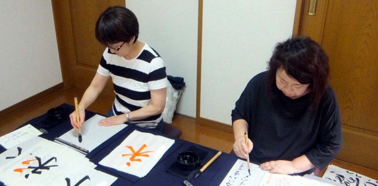 体験レッスンのお申し込みありがとうございます/鎌倉市長谷の書道教室