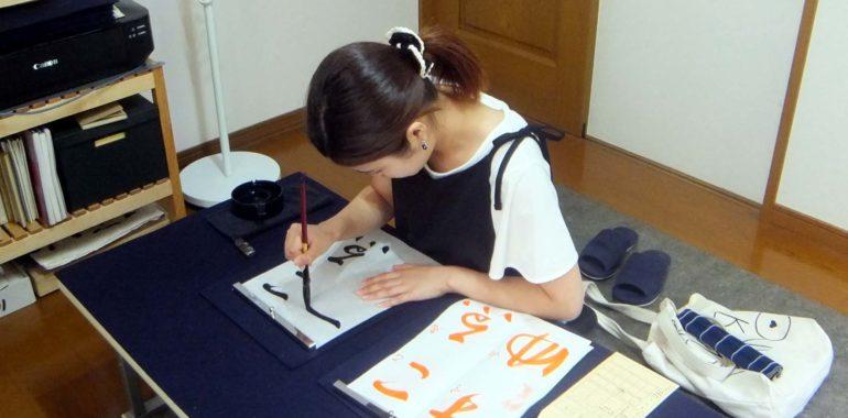 初めて競書に出品した生徒さんの結果/鎌倉市長谷の書道教室