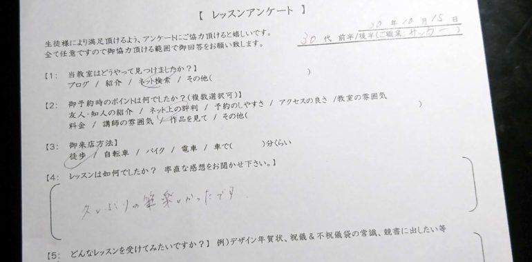 やわらかく、すてき【中筆体験レッスンご感想】鎌倉市長谷の書道教室
