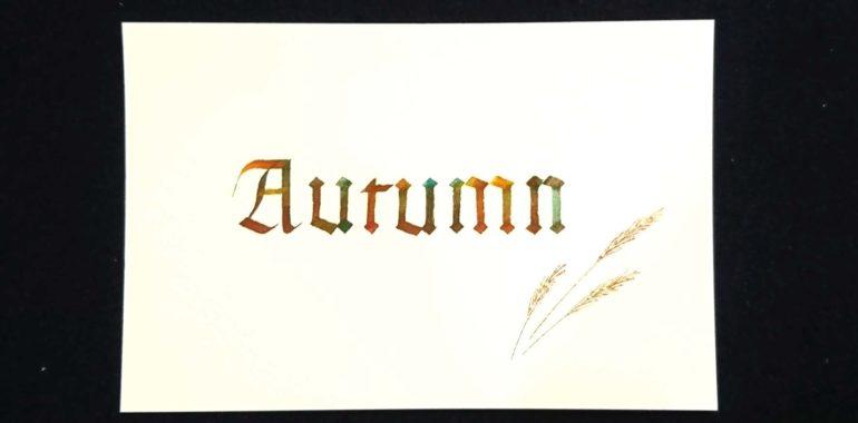 ゴシック体で秋のポストカード【西洋カリグラフィー】鎌倉市長谷の書道教室