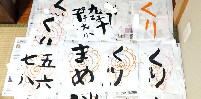 学童の書道教室でも季節感のある文字を書いてみよう/鎌倉市長谷の書道教室