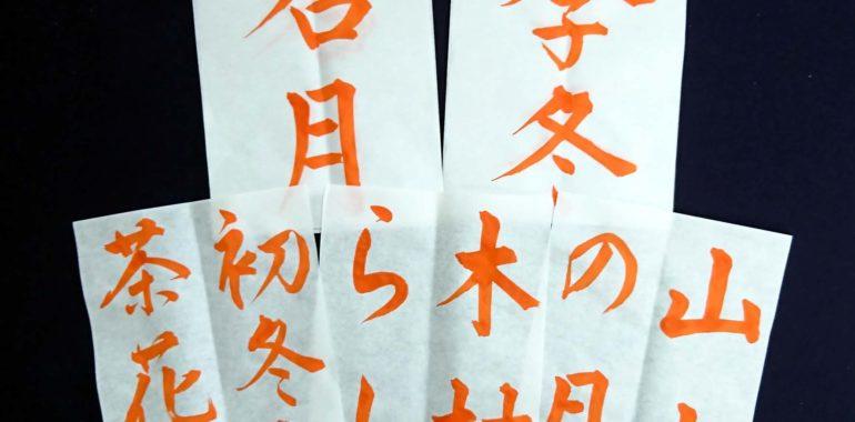 お手本のリクエストも大歓迎【有料老人ホーム書道教室】鎌倉市長谷の書道教室