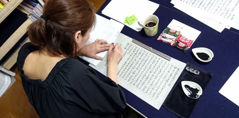 写経特別レッスン2018を開催しました/鎌倉市長谷の書道教室