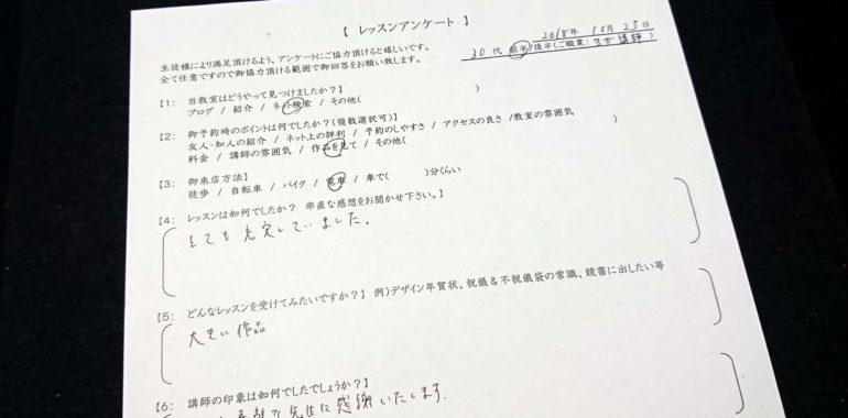 とても素敵な先生に感謝いたします【中筆体験レッスンご感想】鎌倉市長谷の書道教室