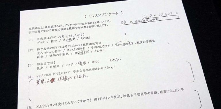 貴重な体験ができました【写経特別レッスンご感想】鎌倉市長谷の書道教室