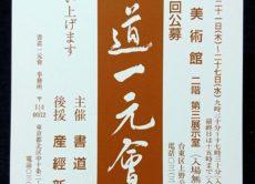 第47回 公募書道一元會展のお知らせ/鎌倉市長谷の書道教室
