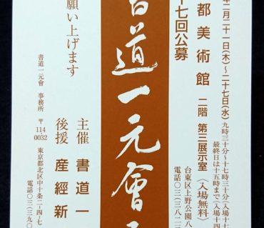今日は朝から晩まで東京都美術館です/鎌倉市長谷の書道教室
