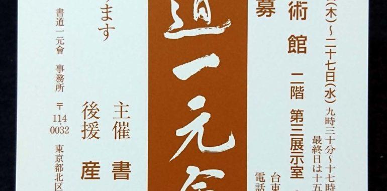 いよいよ第47回 公募書道一元會展が始まります/鎌倉市長谷の書道教室