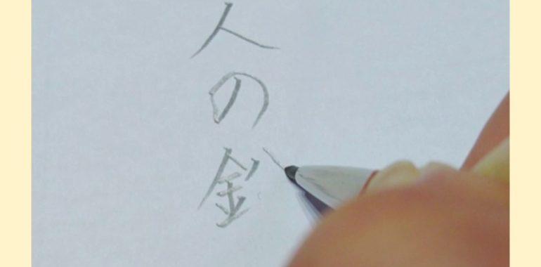 大人の鉛筆を使って書いた動画/鎌倉市長谷の書道教室