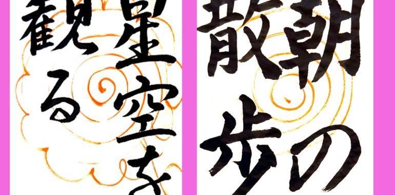 文字には個性が表れる/鎌倉市長谷の書道教室