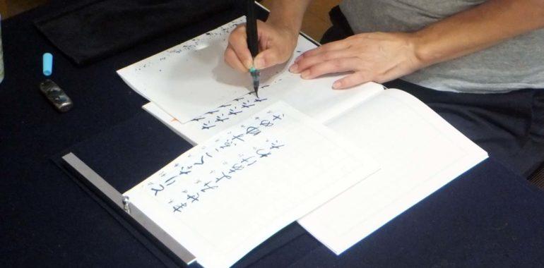 筆ペンは慣れれば上達します/鎌倉市長谷の書道教室