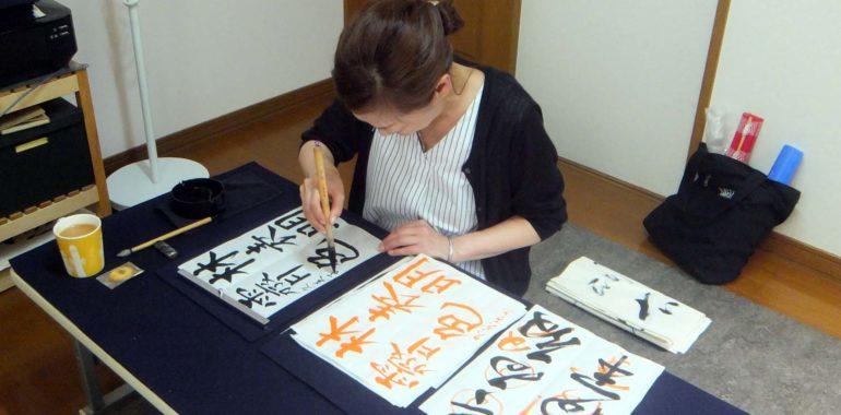 経験や続けることは裏切らない/鎌倉市長谷の書道教室