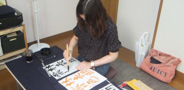 レッスンの休会は半年までOK/鎌倉市長谷の書道教室