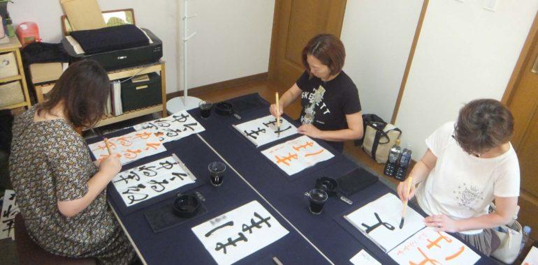書くことを楽しめるようになると、どんどん上達する/鎌倉市長谷の書道教室