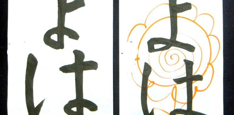 「よ」と「は」の結びの形/鎌倉市長谷の書道教室