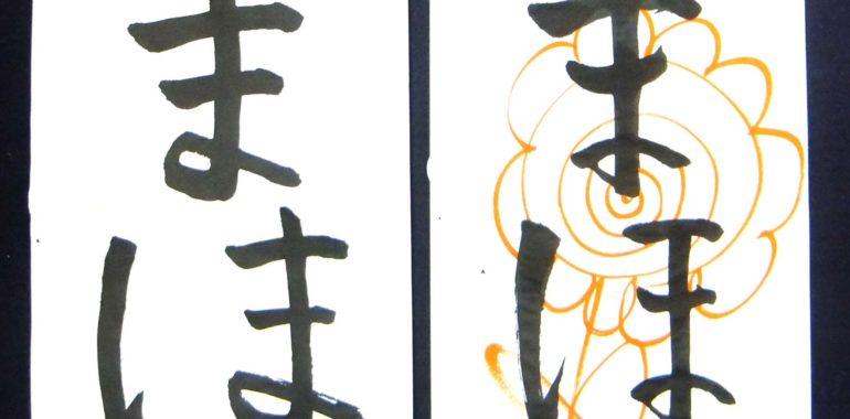 「ま」と「ほ」の結びの形/鎌倉市長谷の書道教室