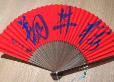 嵐にちなんだ深紅のモダンなオーダー扇子【仕立て扇子】鎌倉市長谷の書道教室