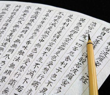 2018年の写経/鎌倉市長谷の書道教室