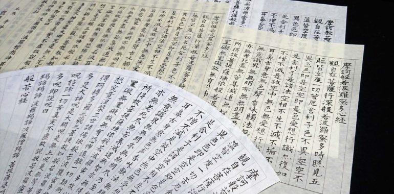 2018年の写経特別レッスンは終了しました/鎌倉市長谷の書道教室