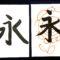 出来なかったことを悲観するのではなく、出来るようになったことを褒めよう/鎌倉市長谷の書道教室