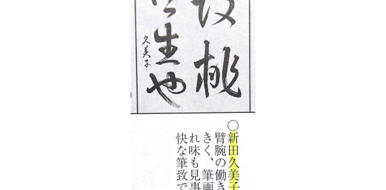 生徒さん達の頑張りが評価されて嬉しい/鎌倉市長谷の書道教室