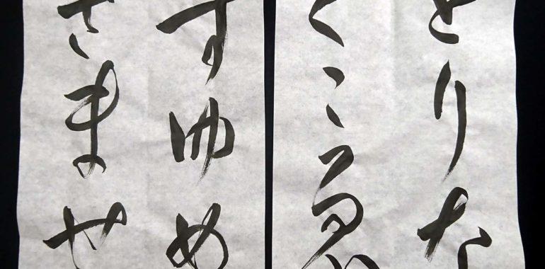 臨書のススメ/鎌倉市長谷の書道教室
