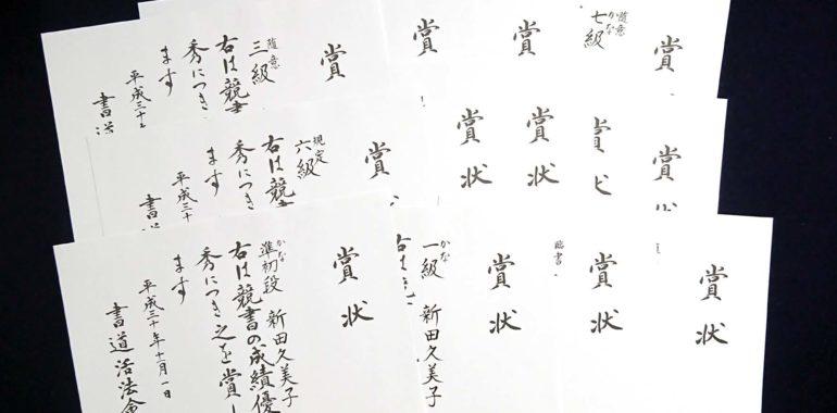 生徒さん達が頑張った証/鎌倉市長谷の書道教室