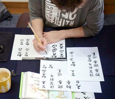 年賀状レッスンも出来ます/鎌倉市長谷の書道教室