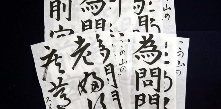 今月の競書課題を郵送しました/鎌倉市長谷の書道教室