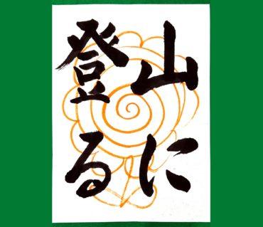 有料老人ホームでの書道教室/鎌倉市長谷の書道教室