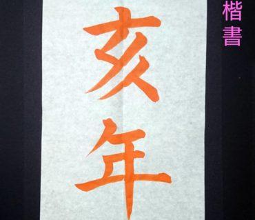 2019年の干支「亥」/鎌倉市長谷の書道教室