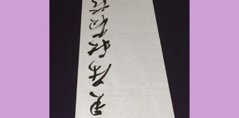 これから半切を書く予定の生徒さん達へ/鎌倉市長谷の書道教室