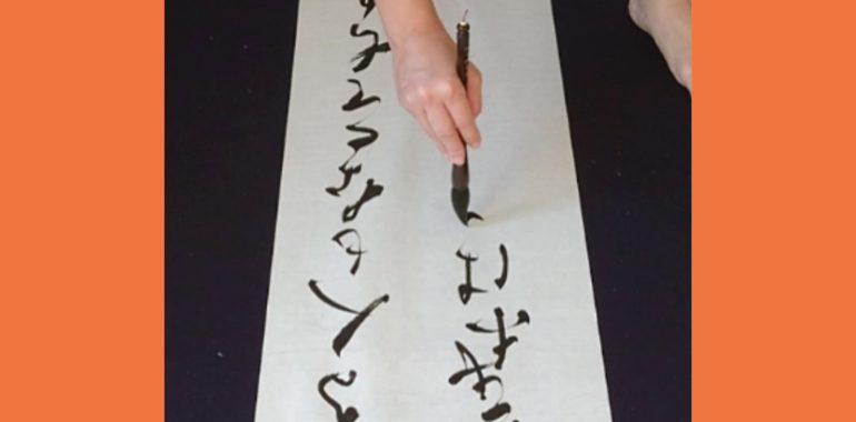 筆の裏表が上手く出来ないときに使う筆/鎌倉市長谷の書道教室
