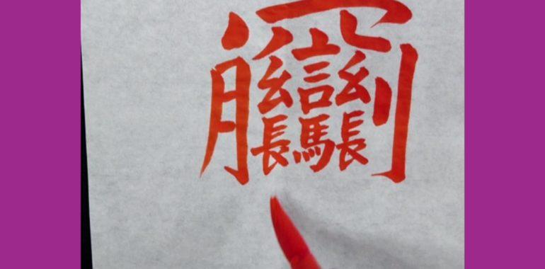 画数の多い文字「びゃん」58画を書いてみた【動画】鎌倉市長谷の書道教室