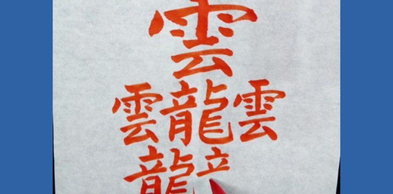 画数の多い84画の文字「たいと」を朱墨で書いてみました/鎌倉市長谷の書道教室