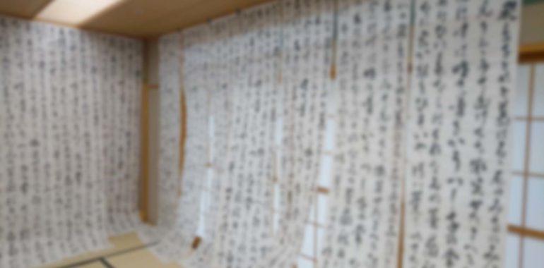 公募展出品作品が決まりました!/鎌倉市長谷の書道教室