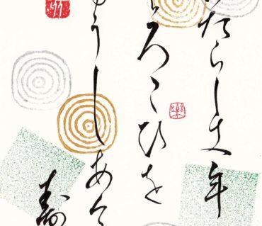 明けましておめでとうございます!2019年の年賀状はこれ/鎌倉市長谷の書道教室