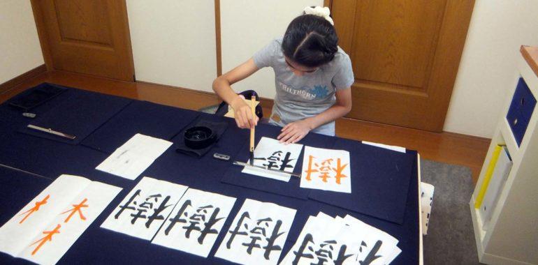 書道教室キッズクラスについて/鎌倉市長谷の書道教室