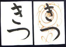 最初にしっかり平仮名に取り組む理由/鎌倉市長谷の書道教室